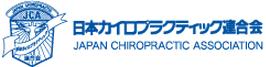 日本カイロプラクティック連合会HP